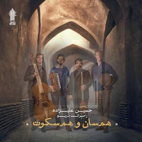 دانلود آلبوم حسین علیزاده و رامبرانت تریو به نام هم سان و هم سکوت