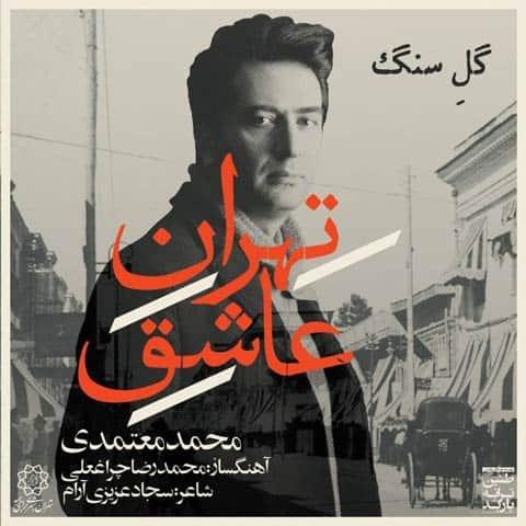 دانلود آلبوم محمد معتمدی به نام تهران عاشق