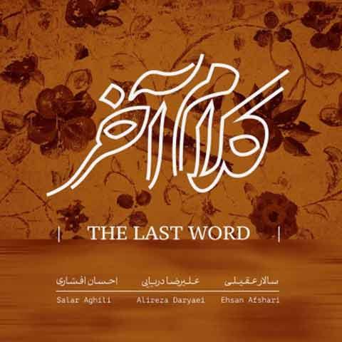 دانلود آلبوم سالار عقیلی به نام کلام آخر