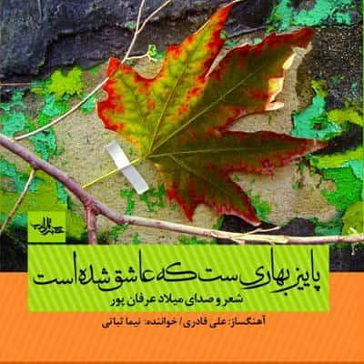 دانلود آلبوم میلاد عرفان پور به نام پاییز بهاریست که عاشق شده است
