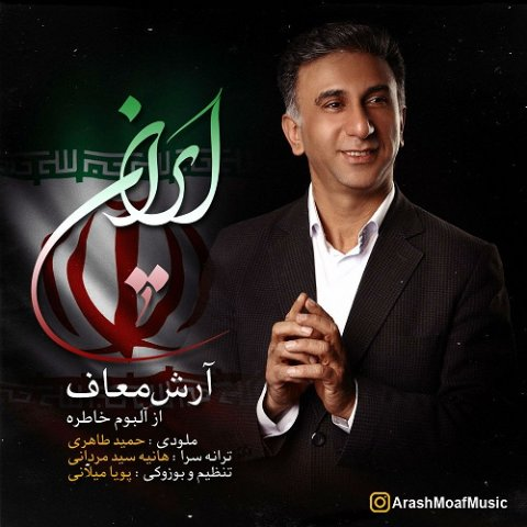 دانلود آهنگ آرش معاف ایران