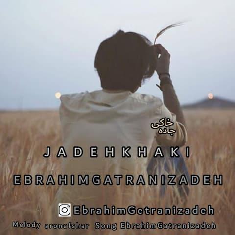 دانلود آهنگ ابراهیم گترانی زاده به نام جاده خاکی