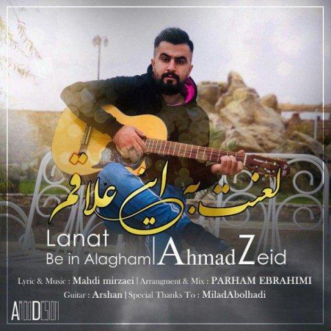 دانلود آهنگ احمد زید لعنت به این علاقم