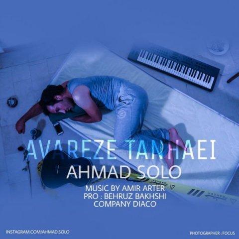 دانلود آهنگ احمد سولو عوارض تنهایی