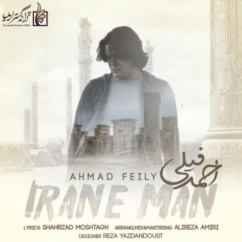 دانلود آهنگ احمد فیلی ایران من