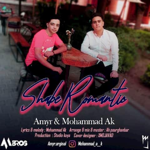 دانلود آهنگ امیر و محمد Ak به نام شب رمانتیک