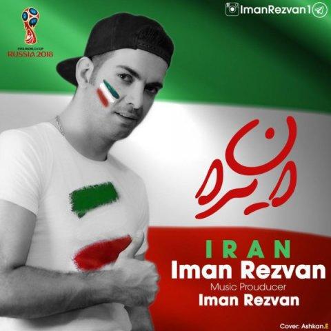 دانلود آهنگ ایمان رضوان ایران