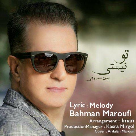 دانلود آهنگ بهمن معروفی تو نیستی