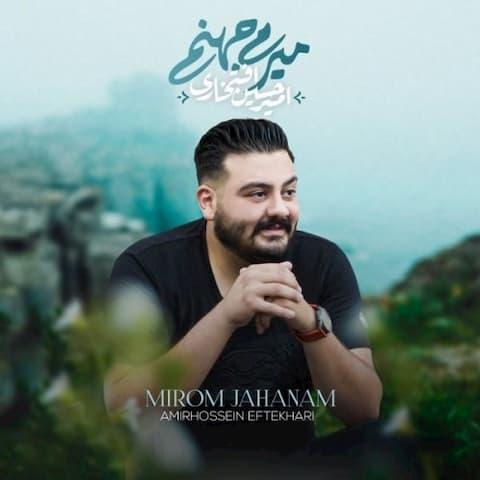 دانلود آهنگ امیرحسین افتخاری به نام میرم جهنم