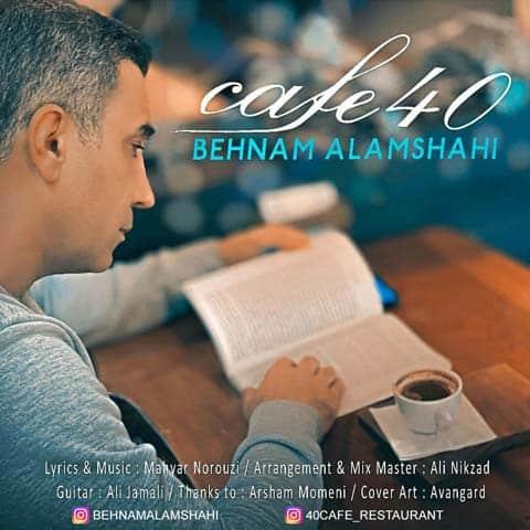 دانلود آهنگ بهنام علمشاهی به نام کافه 40