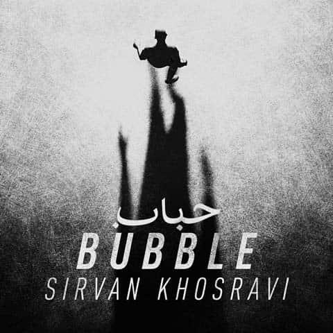 دانلود آهنگ سیروان خسروی به نام حباب