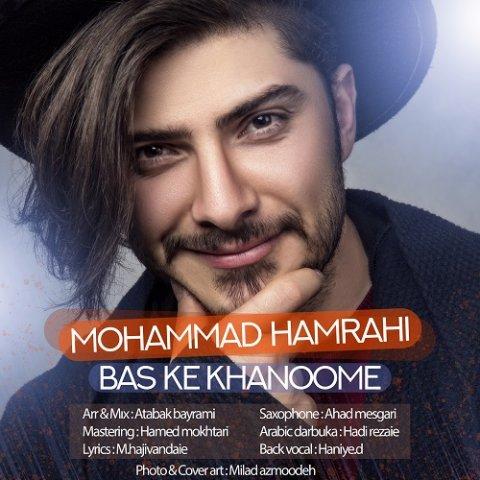 دانلود آهنگ جدید محمد همراهی به نام بس که خانومه