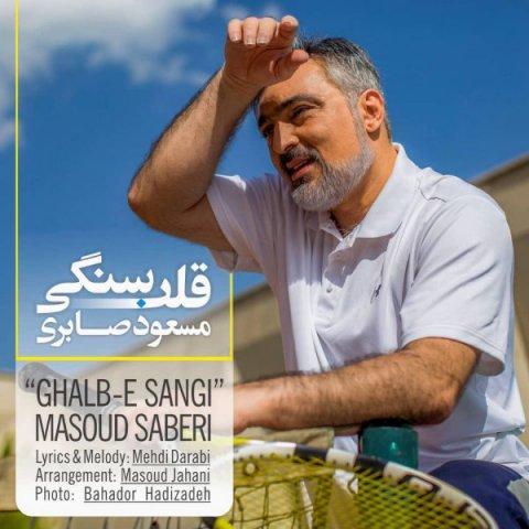 دانلود آهنگ جدید مسعود صابری به نام قلب سنگی