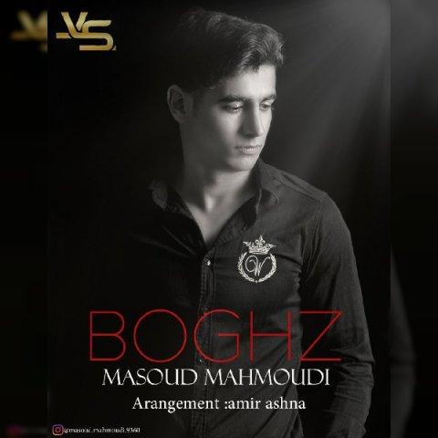 دانلود آهنگ جدید مسعود محمودی به نام بغض