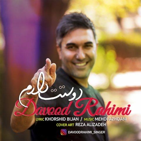 دانلود آهنگ داوود رحیمی دوست دارم