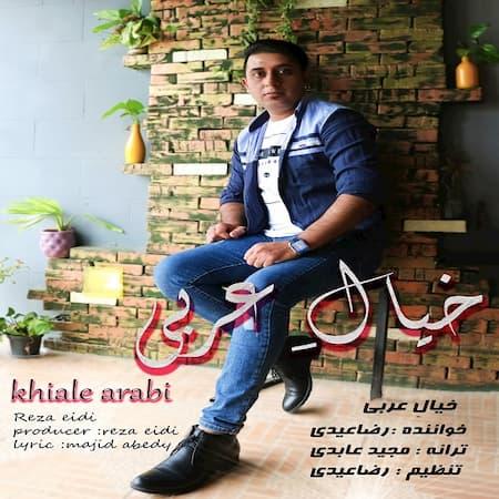 دانلود آهنگ رضا عیدی به نام خیالِ عربی