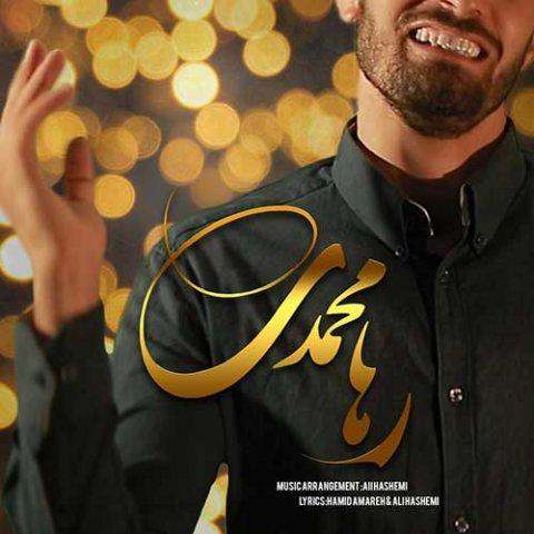 دانلود آهنگ رها محمدی طناز