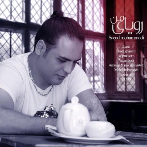 دانلود آهنگ سعید محمودی رویای من