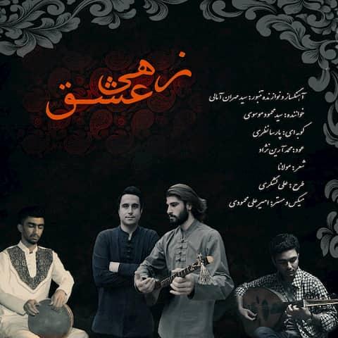 دانلود آهنگ سید محمود موسوی به نام زهی عشق