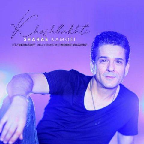 دانلود آهنگ شهاب کامویی خوشبختی