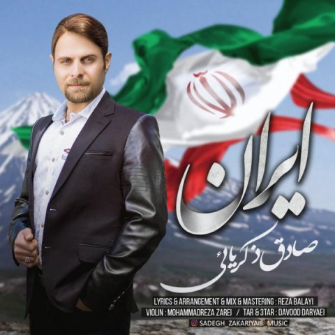 دانلود آهنگ صادق ذکریائی ایران