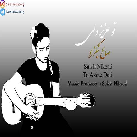 دانلود آهنگ صالح نیکزاد به نام تو عزیز دلی