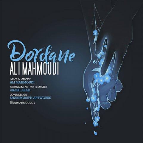 دانلود آهنگ علی محمودی دردانه