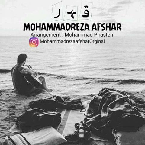 دانلود آهنگ محمدرضا افشار قهر