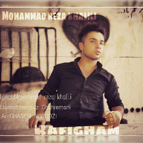 دانلود آهنگ محمدرضا خلیلی رفیقم