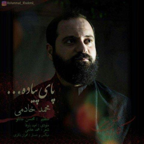 دانلود آهنگ محمد خادمی پای پیاده