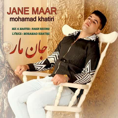 دانلود آهنگ محمد خطیری به نام جانِ مار