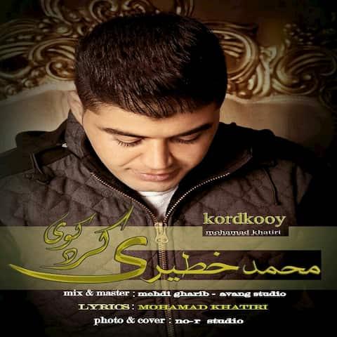 دانلود آهنگ محمد خطیری به نام کردکوی