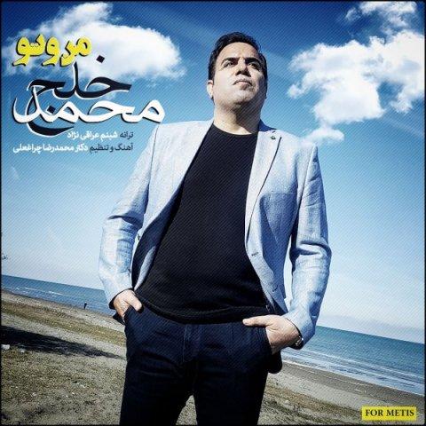 دانلود آهنگ محمد خلج من و تو