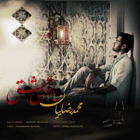 دانلود آهنگ محمد رضاییان باده ی عشق