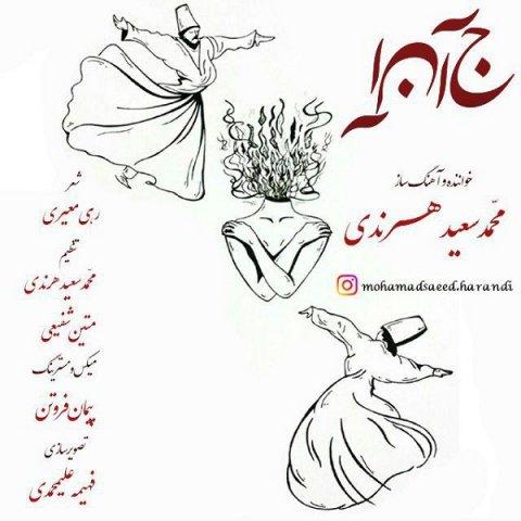 دانلود آهنگ محمد سعید هرندی جانا