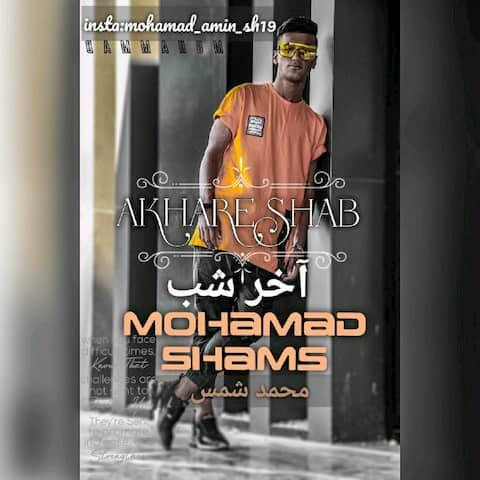 دانلود آهنگ محمد شمس به نام آخر شب