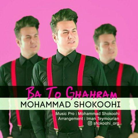 دانلود آهنگ محمد شکوهی با تو قهرم