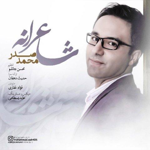 دانلود آهنگ محمد صدر شاعرانه