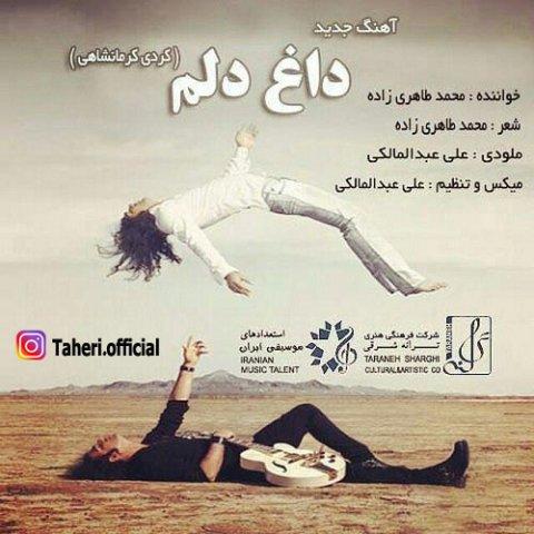 دانلود آهنگ محمد طاهری زاده داغ دلم