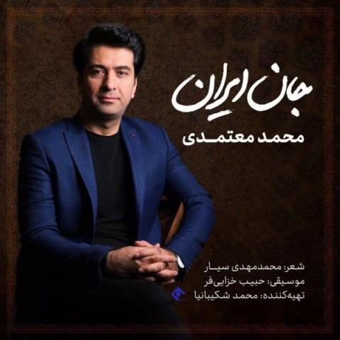 دانلود آهنگ محمد معتمدی به نام جان ایران