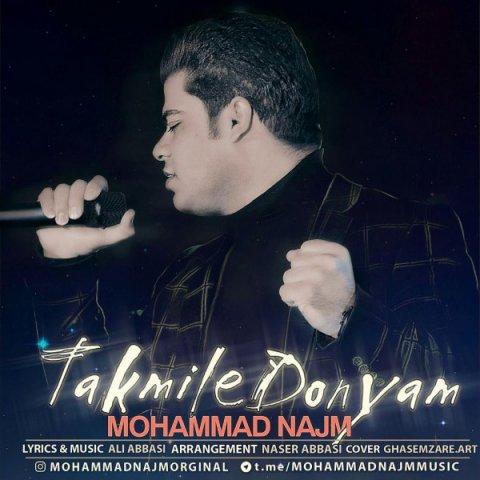 دانلود آهنگ محمد نجم تکمیل دنیام