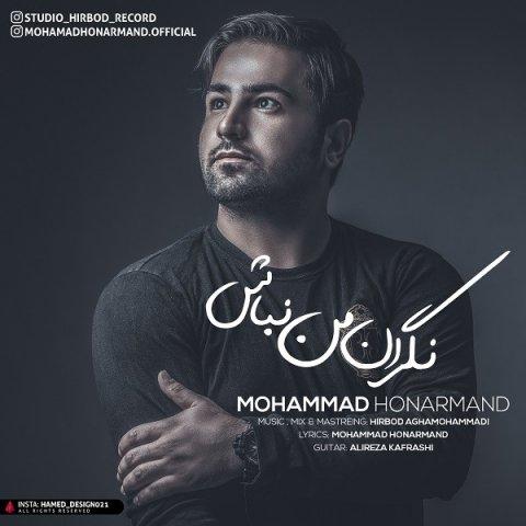 دانلود آهنگ محمد هنرمند نگران من نباش