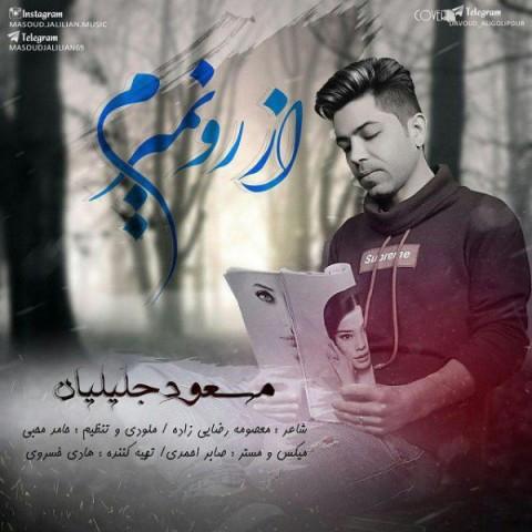 دانلود آهنگ مسعود جلیلیان به نام از رو نمیرم