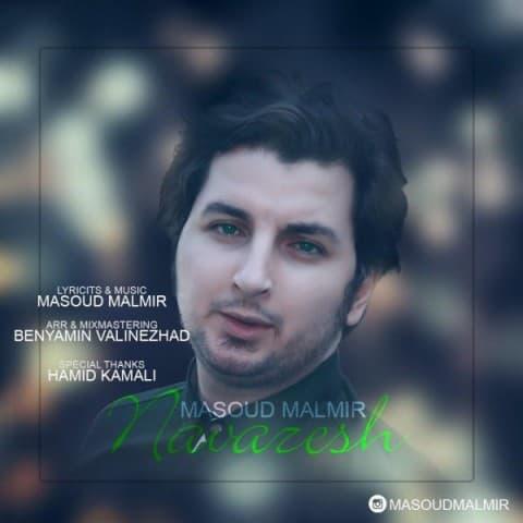 دانلود آهنگ مسعود مالمیر به نام نوازش
