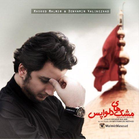 دانلود آهنگ مسعود مالمیر مشک های دلواپس