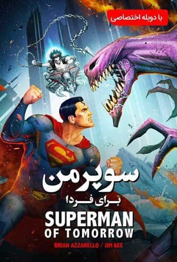 دانلود رایگان انیمیشن سوپرمن مرد فردا با دوبله فارسی