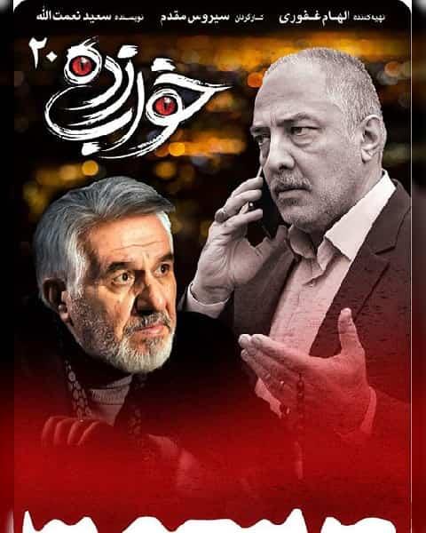 دانلود سریال خواب زده قسمت 20 بیستم