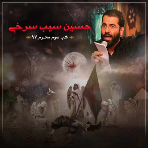 دانلود مداحی حسین سیب سرخی شب سوم محرم ۹۷