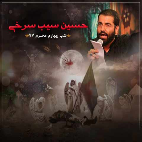 دانلود مداحی حسین سیب سرخی شب چهارم محرم ۹۷
