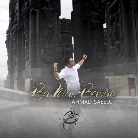 دانلود موزیک ویدئو احمد سعیدی با من بمان